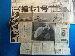 nikkan_19880409_yakurt_decinsei.jpg
