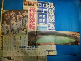 nikkan_19880409_yakurt_hirata.jpg
